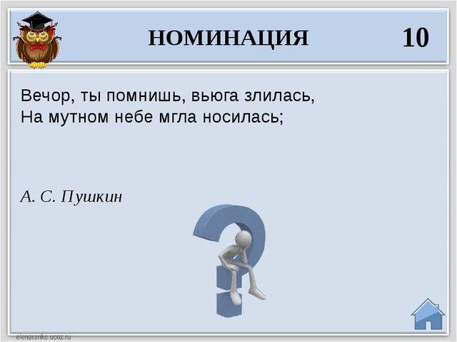А. С. Пушкин Вечор, ты помнишь, вьюга злилась, На мутном небе мгла носилась;...