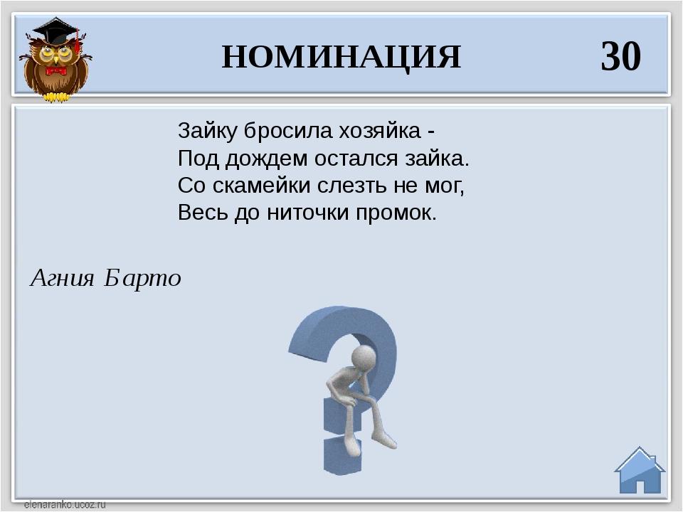 Агния Барто НОМИНАЦИЯ 30 Зайку бросила хозяйка - Под дождем остался зайка. Со...