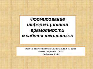Формирование информационной грамотности младших школьников Работа выполнила у