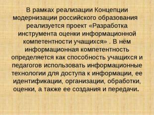 В рамках реализации Концепции модернизации российского образования реализуетс