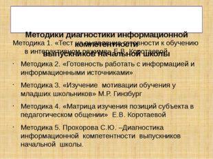 Методики диагностики информационной компетентности выпускников начальной шко