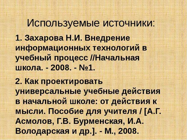 Используемые источники: 1. Захарова Н.И. Внедрение информационных технологий...