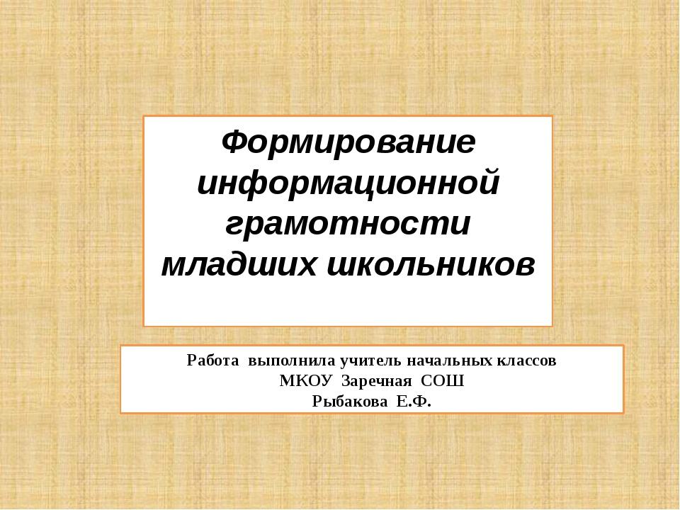Формирование информационной грамотности младших школьников Работа выполнила у...