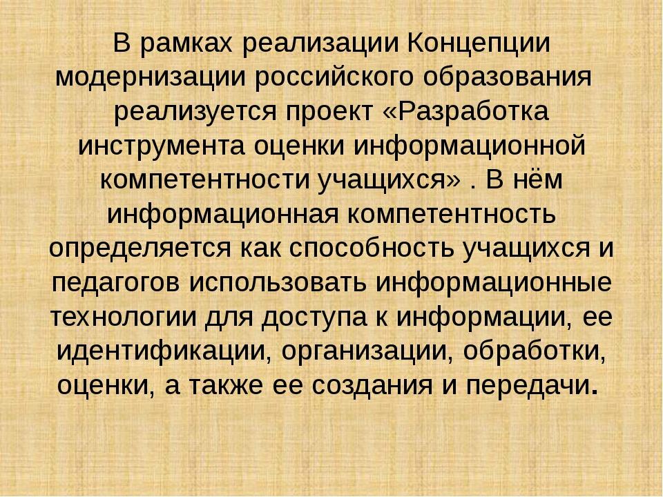 В рамках реализации Концепции модернизации российского образования реализуетс...