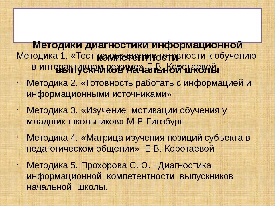 Методики диагностики информационной компетентности выпускников начальной шко...