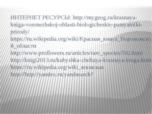 ИНТЕРНЕТ РЕСУРСЫ: http://mygeog.ru/krasnaya-kniga-voronezhskoj-oblasti-biolog