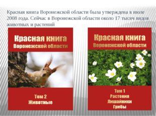 Красная книга Воронежской области была утверждена в июле 2008 года. Сейчас в