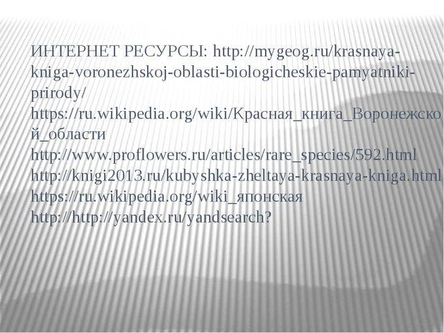 ИНТЕРНЕТ РЕСУРСЫ: http://mygeog.ru/krasnaya-kniga-voronezhskoj-oblasti-biolog...