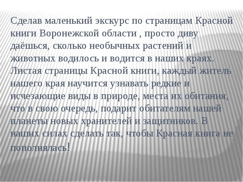 Сделав маленький экскурс по страницам Красной книги Воронежской области , про...