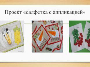 Проект «салфетка с аппликацией»