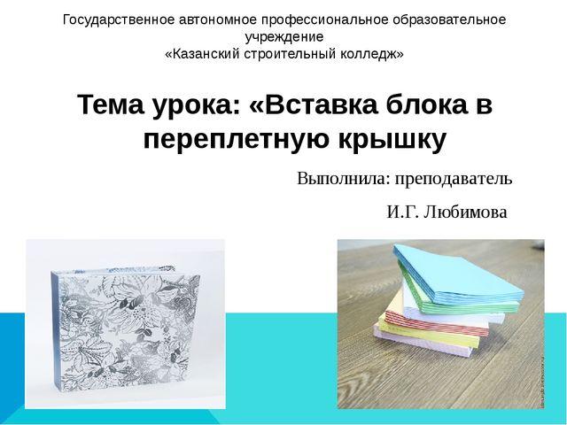 Государственное автономное профессиональное образовательное учреждение «Казан...