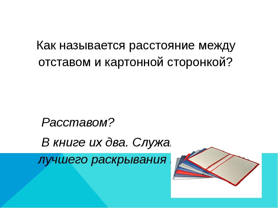 Как называется расстояние между отставом и картонной сторонкой? Расставом? В...
