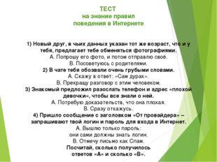 ТЕСТ на знание правил поведения в Интернете 1) Новый друг, в чьих данных указ