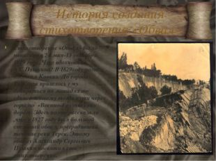 История создания стихотворения «Обвал» Стихотворение «Обвал» было написано в