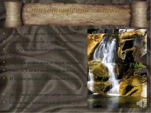 Стихотворение «Кавказ» Кавказ подо мною. Один в вышине Стою над снегами у кра