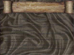 Список использованной литературы: 1. Благой Д.Д. Творческий путь Пушкина. (18