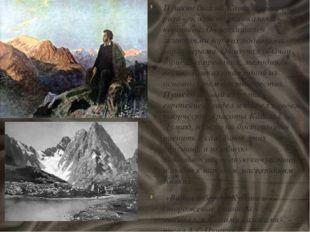 Пушкин был на Кавказе всего два раза - жизнь поэта оказалась короткой. Он вос