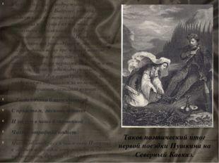 Сюжет поэмы, в подражание властителю дум Байрону, отразил модную в те времена