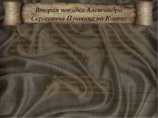 Новой встречи с поэтом Кавказ ждал девять лет. И вот в 1829 году Пушкин снова