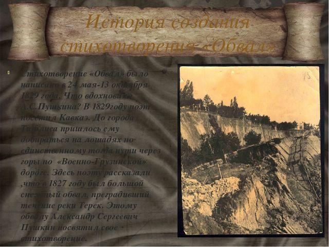 История создания стихотворения «Обвал» Стихотворение «Обвал» было написано в...