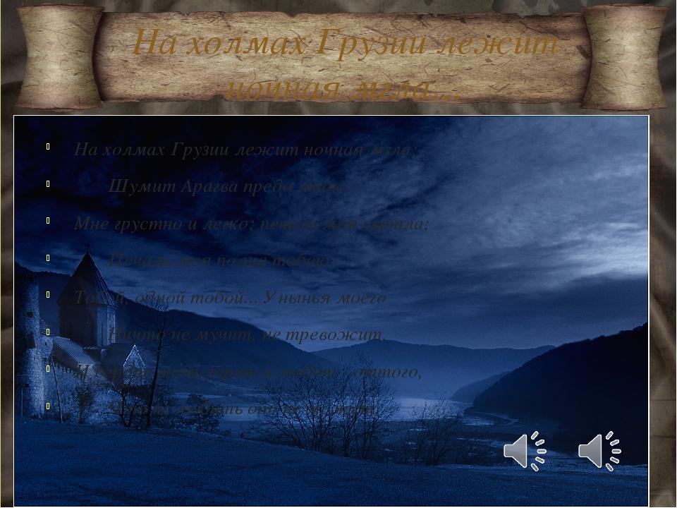 На холмах Грузии лежит ночная мгла… На холмах Грузии лежит ночная мгла; Шуми...
