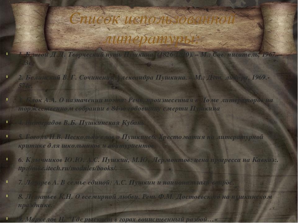 Список использованной литературы: 1. Благой Д.Д. Творческий путь Пушкина. (18...