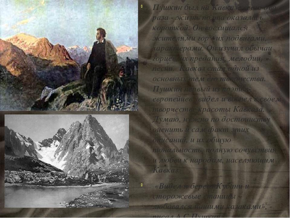 Пушкин был на Кавказе всего два раза - жизнь поэта оказалась короткой. Он вос...