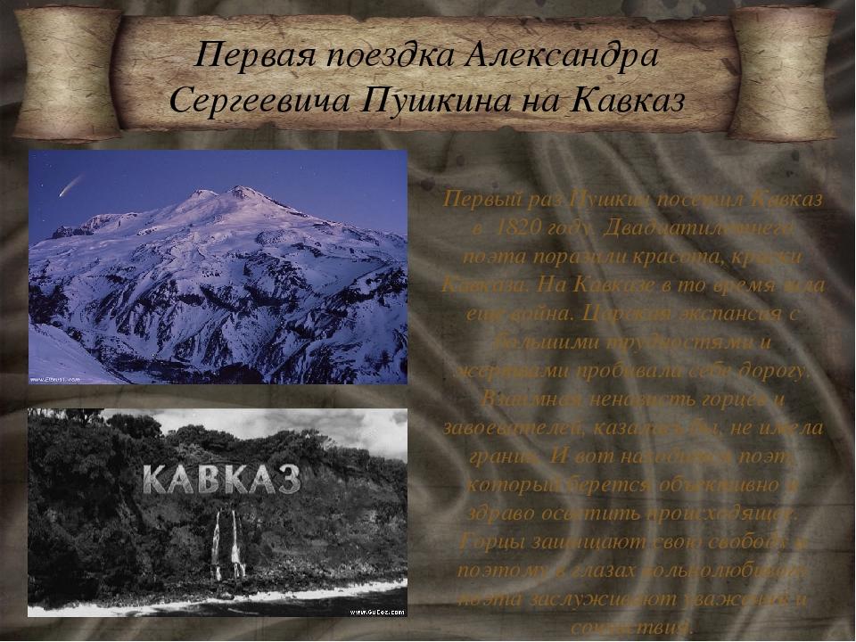 Первый раз Пушкин посетил Кавказ в 1820 году. Двадцатилетнего поэта поразили...