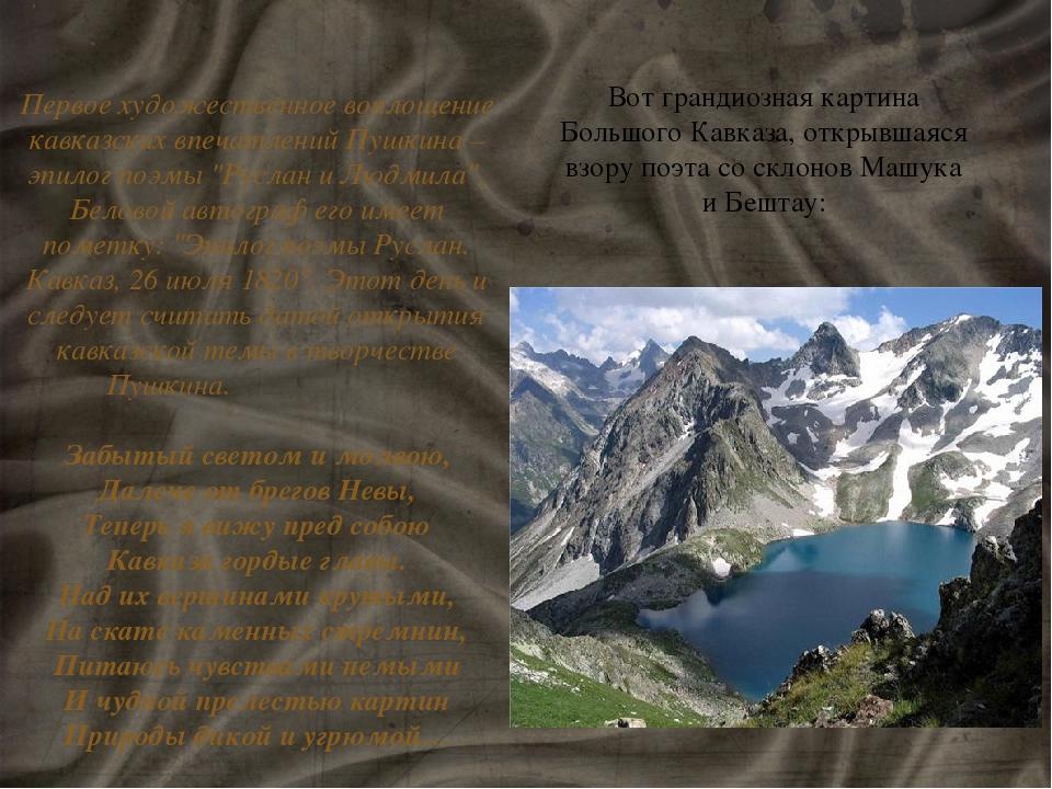 Первое художественное воплощение кавказских впечатлений Пушкина – эпилог поэ...