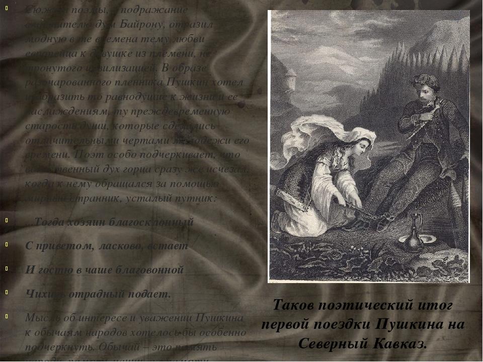 Сюжет поэмы, в подражание властителю дум Байрону, отразил модную в те времена...