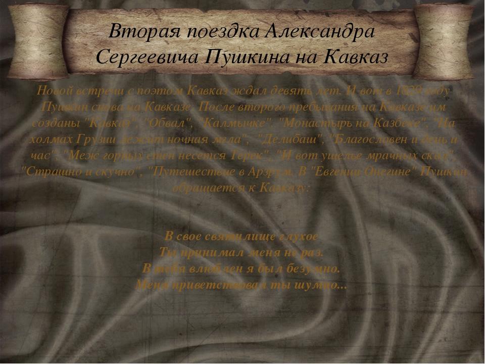 Новой встречи с поэтом Кавказ ждал девять лет. И вот в 1829 году Пушкин снова...