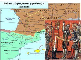 Войны с сарацинами (арабами) в Испании