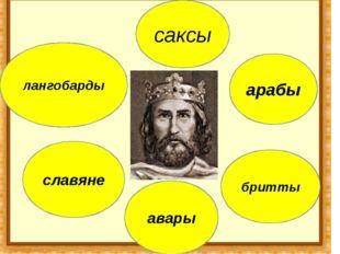 лангобарды саксы славяне авары бритты арабы