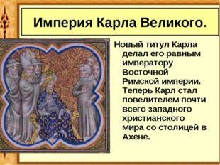 Империя Карла Великого. Новый титул Карла делал его равным императору Восточн