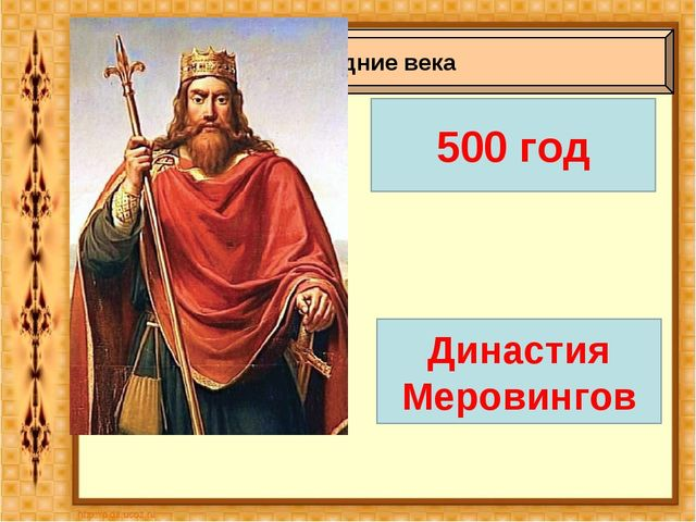 Средние века 500 год Династия Меровингов