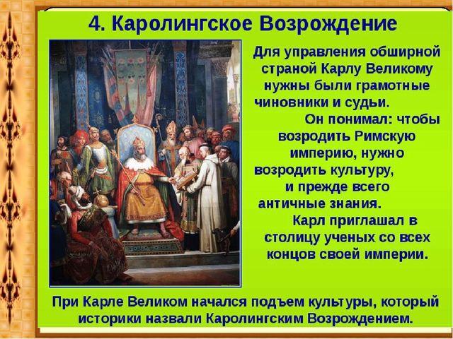 Королингское Возрождение