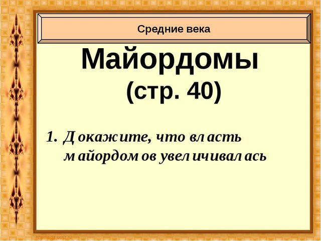 Майордомы (стр. 40) Докажите, что власть майордомов увеличивалась Средние века