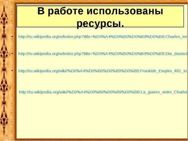 http://ru.wikipedia.org/w/index.php?title=%D0%A4%D0%B0%D0%B9%D0%BB:Charles_Ie...