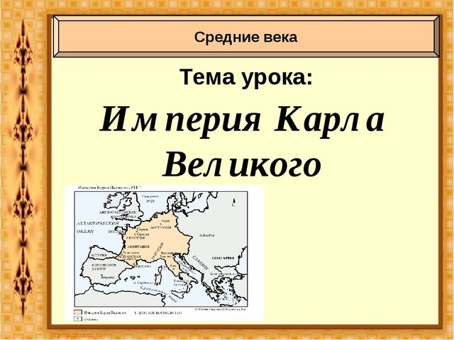 Тема урока: Империя Карла Великого Средние века