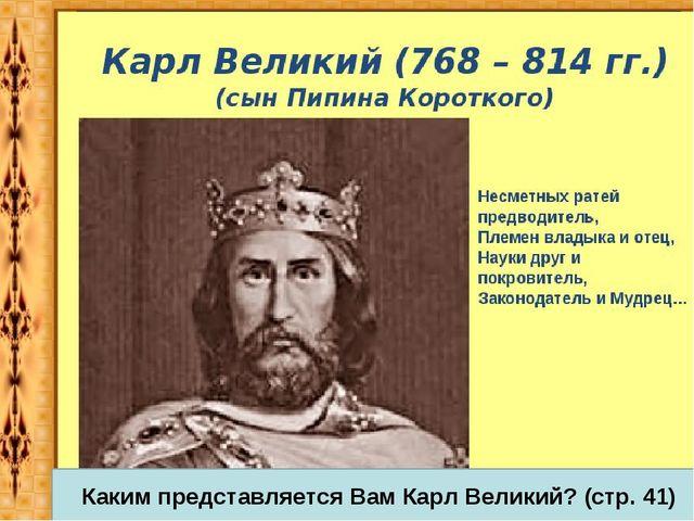 Каким представляется Вам Карл Великий? (стр. 41)