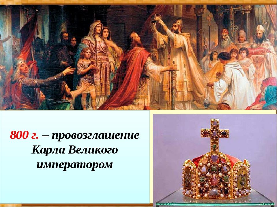 800 г. – провозглашение Карла Великого императором