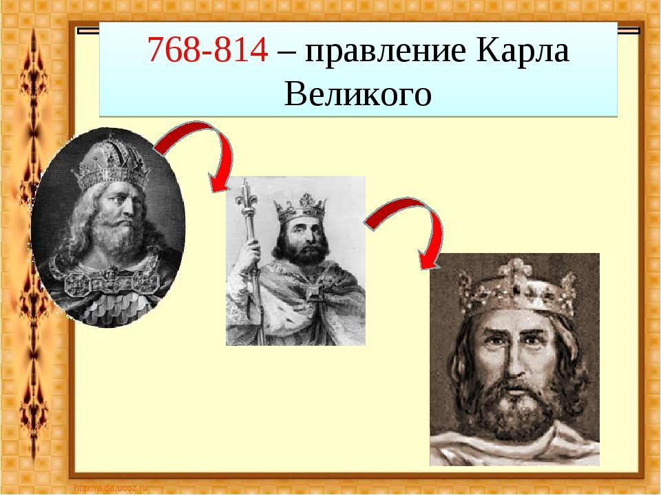 Средние века 768-814 – правление Карла Великого
