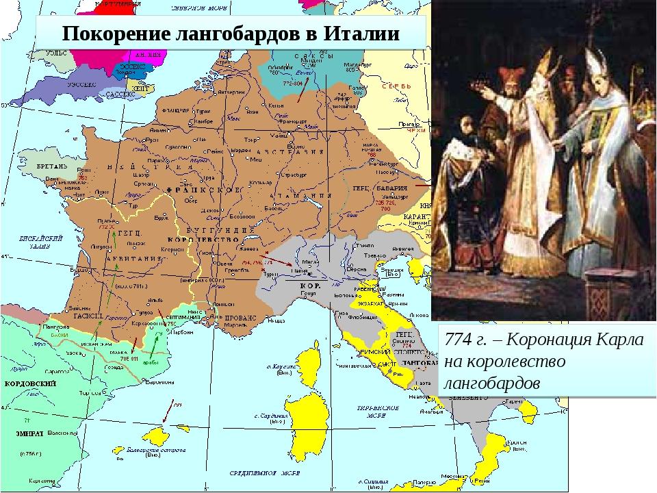 774 г. – Коронация Карла на королевство лангобардов Покорение лангобардов в И...