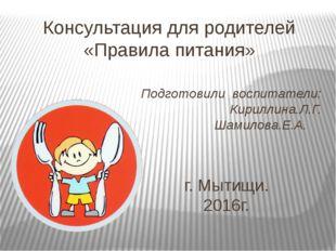 Консультация для родителей «Правила питания» Подготовили воспитатели: Кирилл