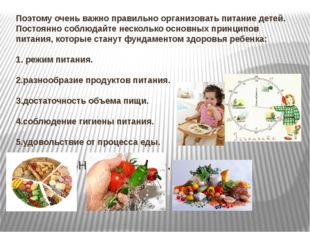Поэтому очень важно правильно организовать питание детей. Постоянно соблюдайт