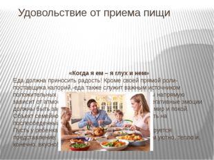 Удовольствие от приема пищи «Когда я ем – я глух и нем» Еда должна приносить