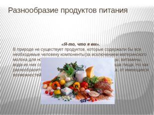 Разнообразие продуктов питания «Я-то, что я ем». В природе не существует прод