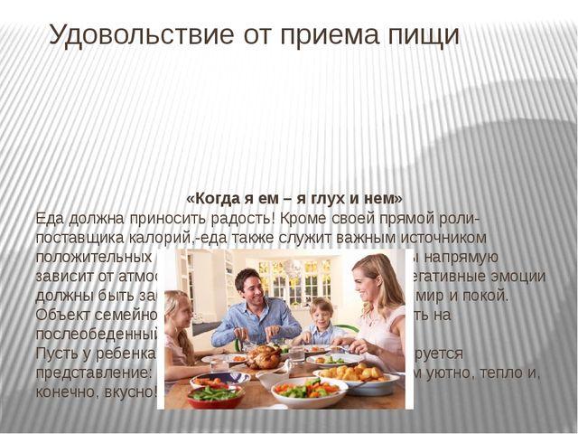 Удовольствие от приема пищи «Когда я ем – я глух и нем» Еда должна приносить...