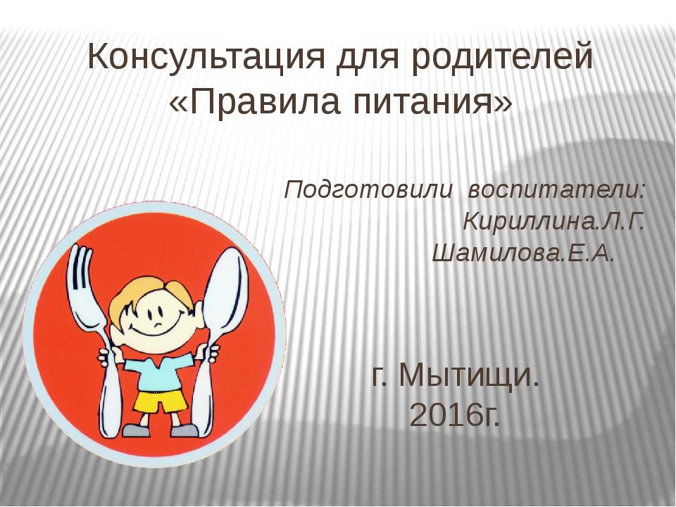Консультация для родителей «Правила питания» Подготовили воспитатели: Кирилл...