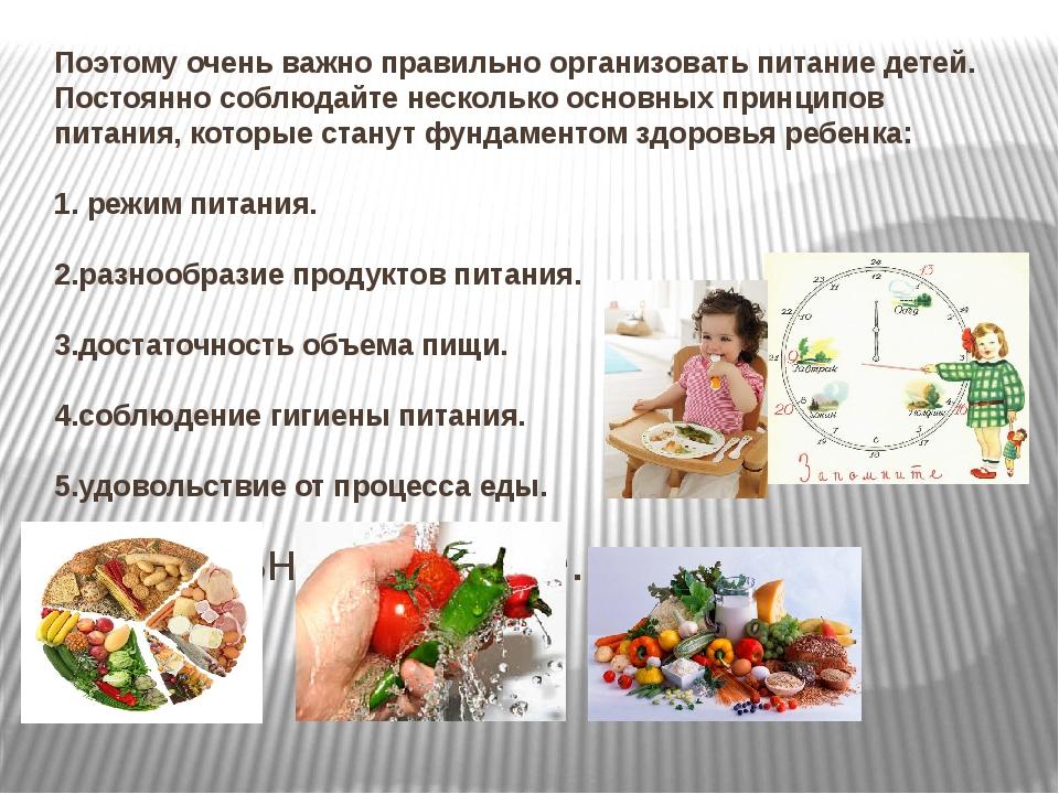 Поэтому очень важно правильно организовать питание детей. Постоянно соблюдайт...